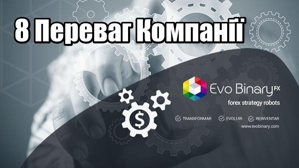 8 Переваг Компанії Evo Binary!
