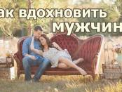 kak-vdohnovljat-muzhchinu-5-receptov