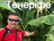ТЕНЕРІФЕ22